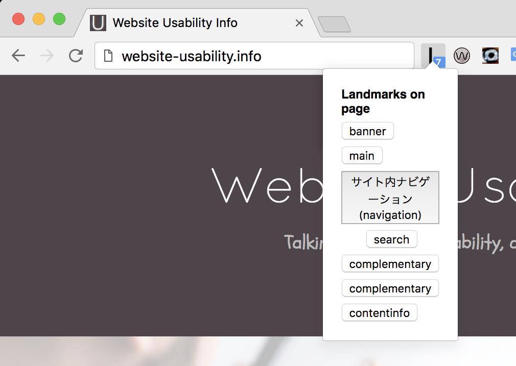 「Landmarks on page」ポップアップ