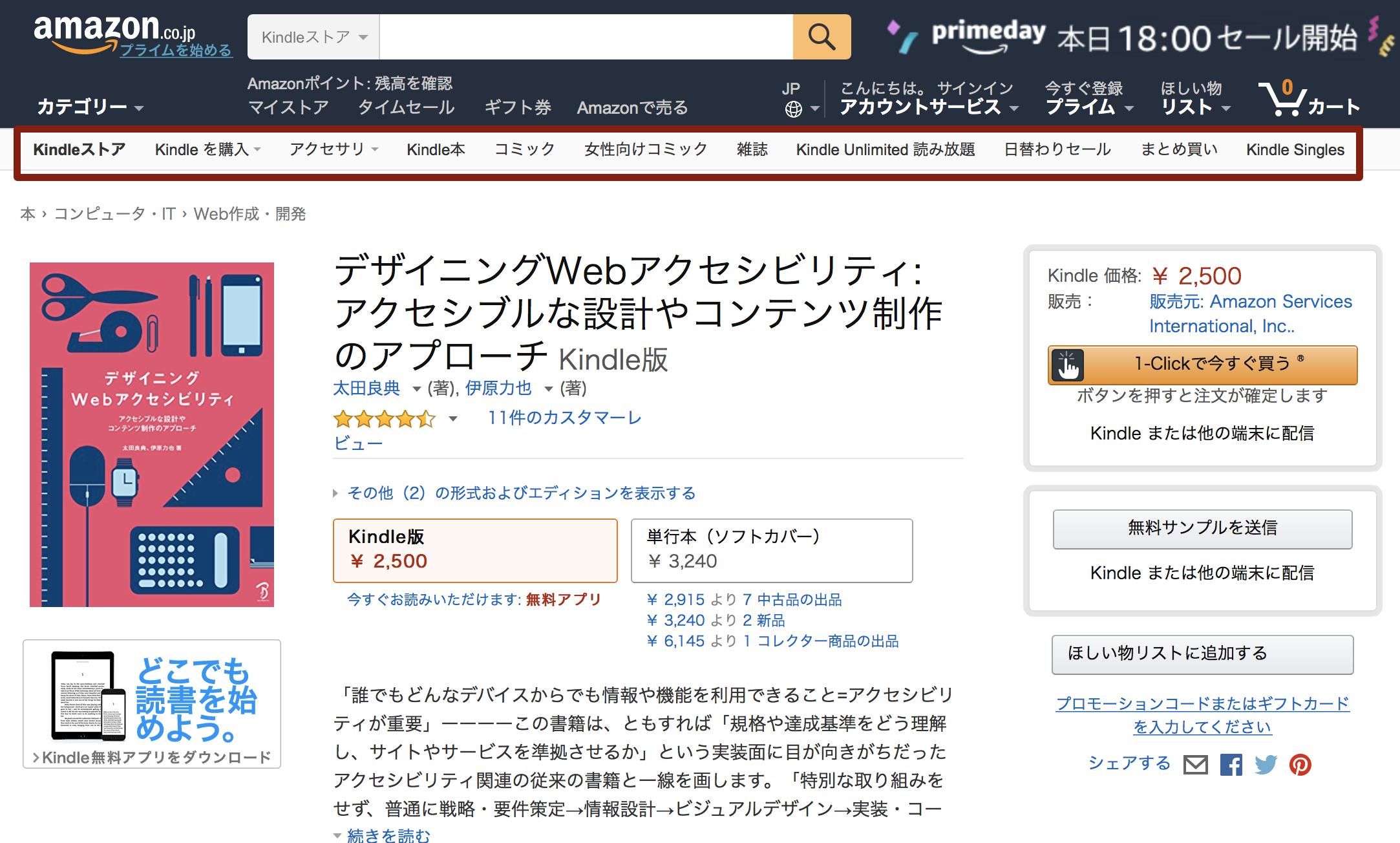 Amazon のナビゲーション表示