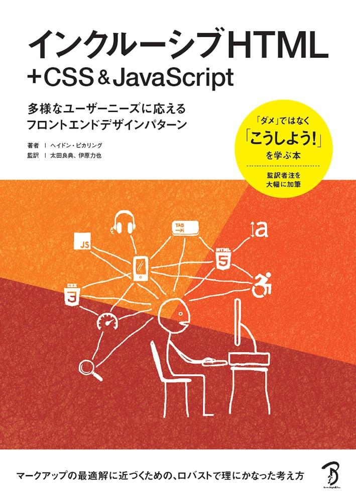 インクルーシブ HTML + CSS & JavaScript — 多様なユーザーニーズに応えるフロントエンドデザインパターン