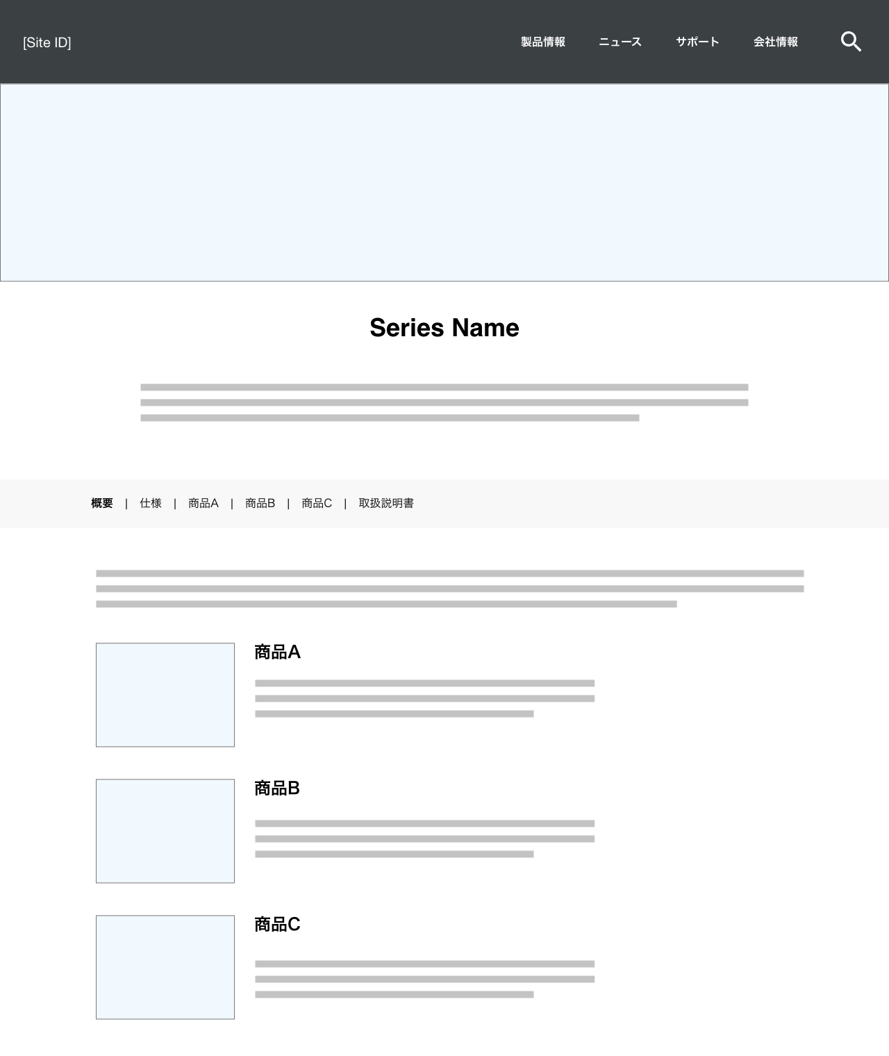 個別商品の詳細情報へのリンクがローカルナビゲーションにのみ存在している例