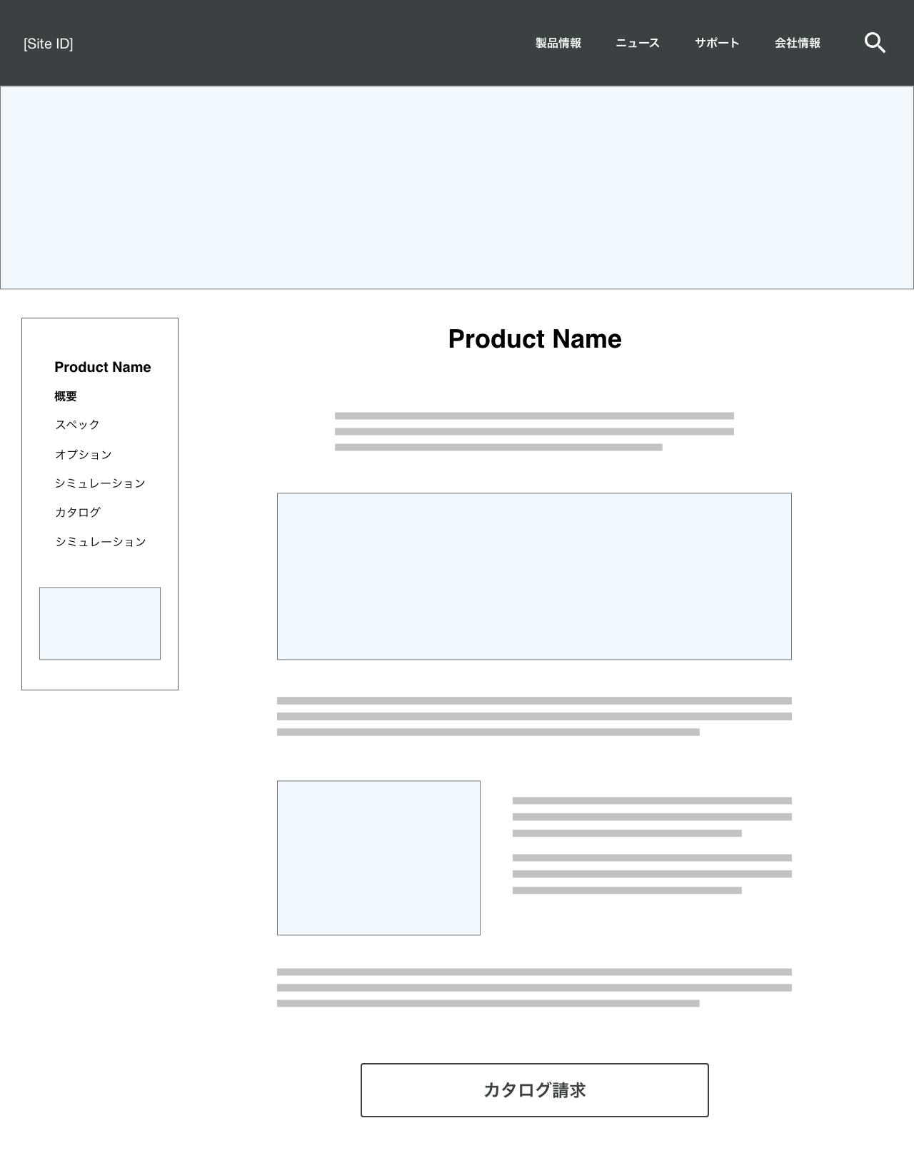 改善案 : カタログ請求へのリンクをコンテンツ本文にも配置した例