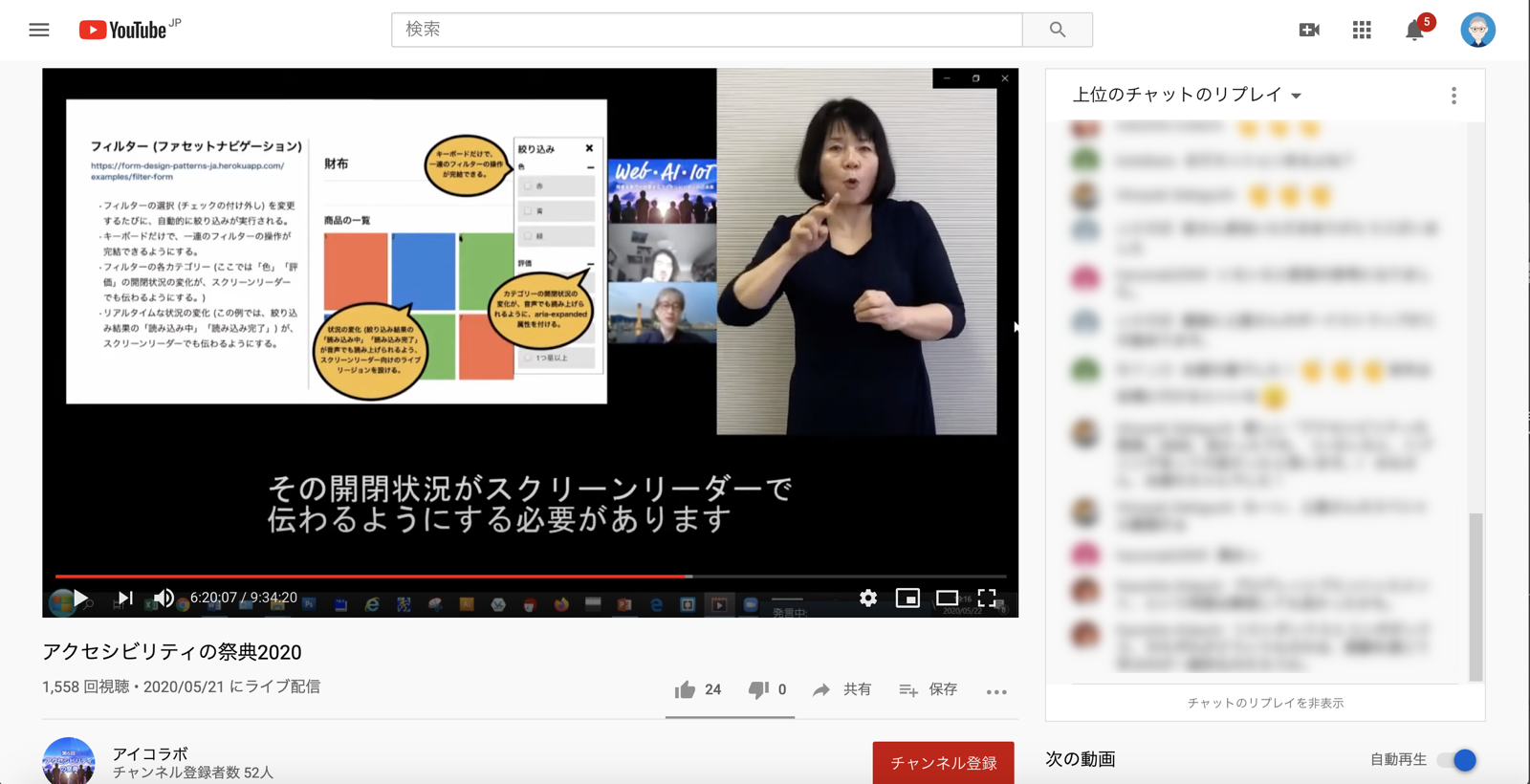 YouTube Live 画面